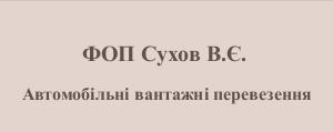 ФОП Сухов В.Є.
