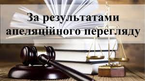 Апеляція: Відшкодування збитків завданих залиттям приміщення