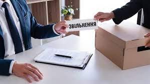 Поновлення на посаді та стягнення середнього заробітку